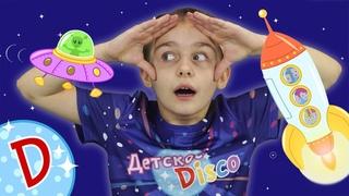 ДИСКО - РАКЕТА - Кукутики - Песня мультфильм про космос планеты и путешествие - Танцуем с Вероникой