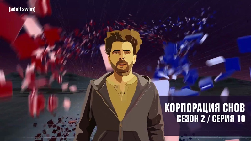 Корпорация снов 2 сезон 10 серия
