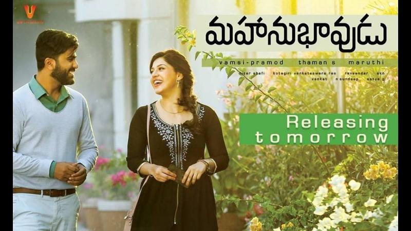 Mahanubhavudu Theatrical Trailer Sharwanand Mehreen Thaman S Maruthi MahanubhavuduTrailer
