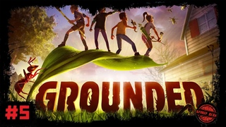 Grounded [Кооператив #5] 4-листный клевер. Поход за ягодами. Мятная палица