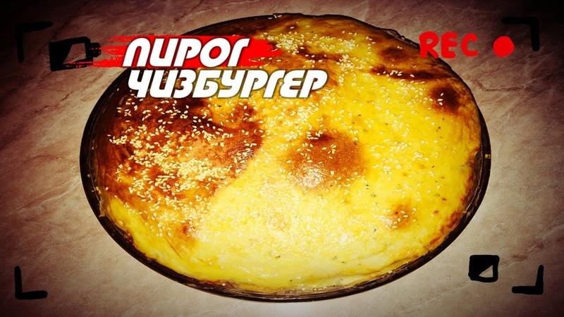 Готовим Дома Пирог Чизбургер
