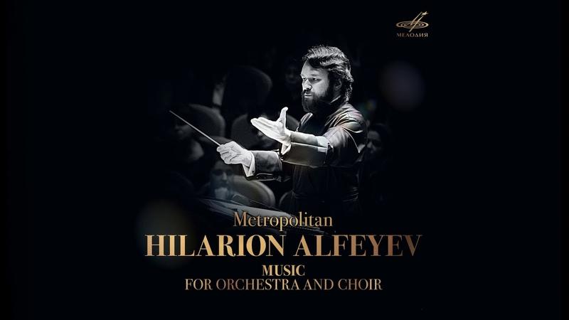 Hilarion Alfeyev. Christmas Oratorio. Conductor Vladimir Spivakov