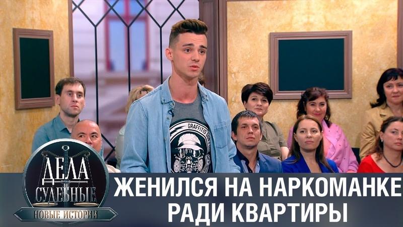 Дела судебные с Еленой Кутьиной. Новые истории. Эфир от 26.12.19