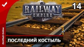 Railway Empire. Прохождение. Последний костыль. Финал компании. 14