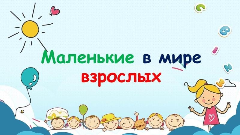Маленькие в мире взрослых литературно правовая онлайн игра посвященная Всемирному дню ребенка