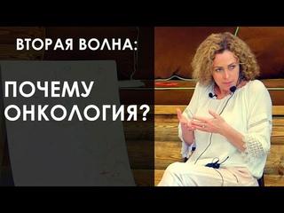 «Вторая волна: почему онкология?». Екатерина Сокальская