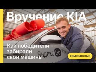 Как прошло вручение KIA Optima победителям розыгрыша   Яндекс.Про