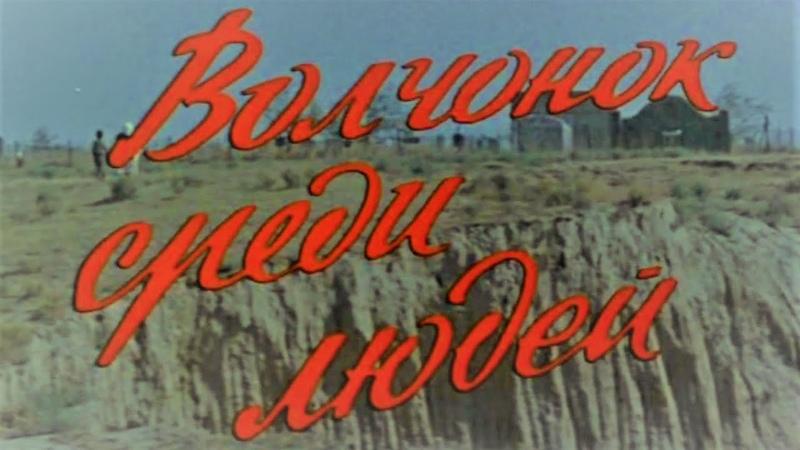 ВОЛЧОНОК СРЕДИ ЛЮДЕЙ 1988 Приключение в HD