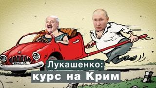 Лукашенко: курс на Крим