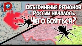 Объединение регионов России началось. Чего бояться?