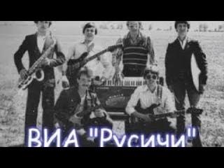 ВИА Русичи* 1976*