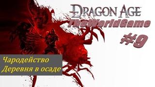 Прохождение Dragon Age: Origins [#9] (Чародейство   Деревня в осаде)