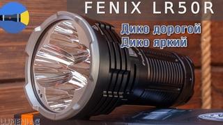 🔦[4K] Яркий фонарик за 400$ или что ждать от Fenix LR50R. Полный обзор мощного фонаря Fenix