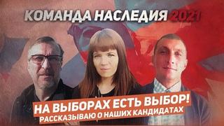 Выбор есть! Представляю наших кандидатов / Егор Бухтияров