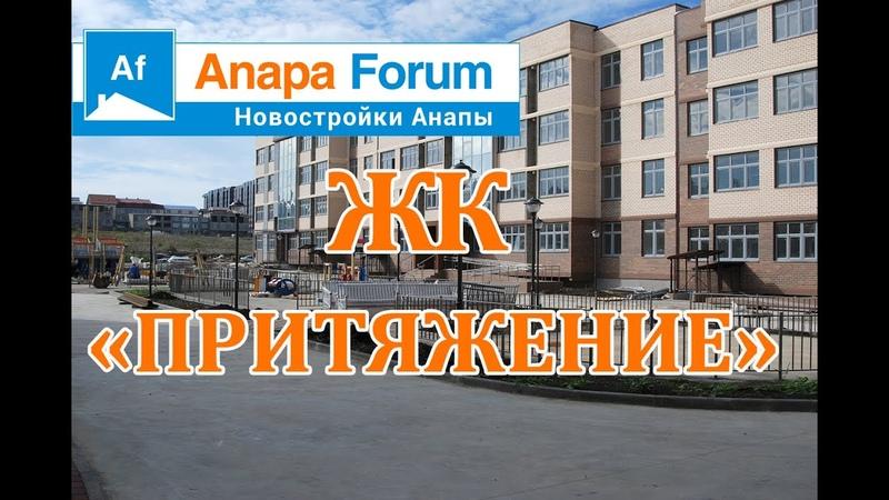 Новостройки Анапы ЖК Притяжение Октябрь 2020 года