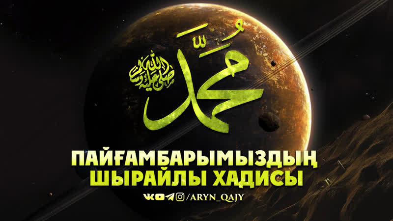 Пайғамбарымыздың ﷺ шырайлы хадисы Ұстаз Ерлан Ақатаев ᴴᴰ