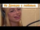 Тик@Так Новости. Из Донецка с Любовью.