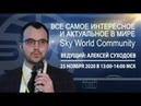 25.11.2020, SWC. Все самое интересное и актуальное в мире SW». Вебинар А.Суходоева.