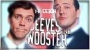 Дживс и Вустер 1-й сезон все серии подряд в хорошем качестве 720 HD