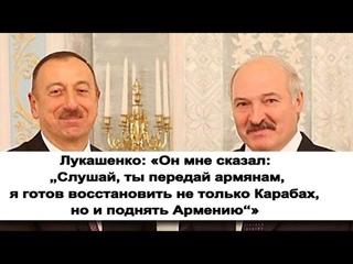 Лукашенко: «Слушай, ты передай армянам я готов восстановить не только Карабах, но и поднять Армению»