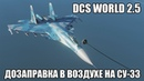 DCS World 2.5 Су-33 Дозаправка в воздухе