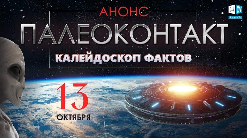 Инопланетные расы Контакт с пришельцами миф или реальность Анонс Калейдоскоп Фактов