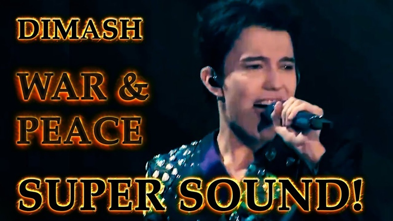 ДИМАШ DIMASH D Dynasty Война и Мир War And Peace SUPER SOUND 10 LANG SUB