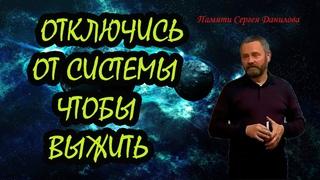 Сергей Данилов ОТКЛЮЧИСЬ ОТ СИСТЕМЫ