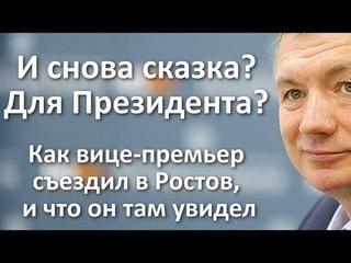 И снова сказка? Для Президента? Как вице премьер съездил в Ростов, и что он там увидел