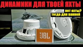 Динамики для ванной, беседки, яхты, бани... в общем обзор морской акустики JBL 6510.