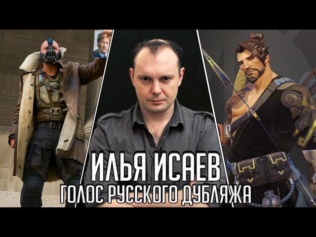 Илья Исаев Голос Русского Дубляжа 007