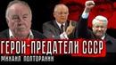 Герои-предатели СССР МихаилПолторанин СССР КГБ Горбачев Ельцин РазвалСССР