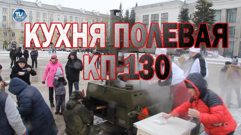 Кухня полевая КП 130 С Днём защитника Отечества 🇷🇺