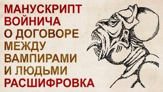 Расшифровка Манускрипта Войнича с чаромутного языка