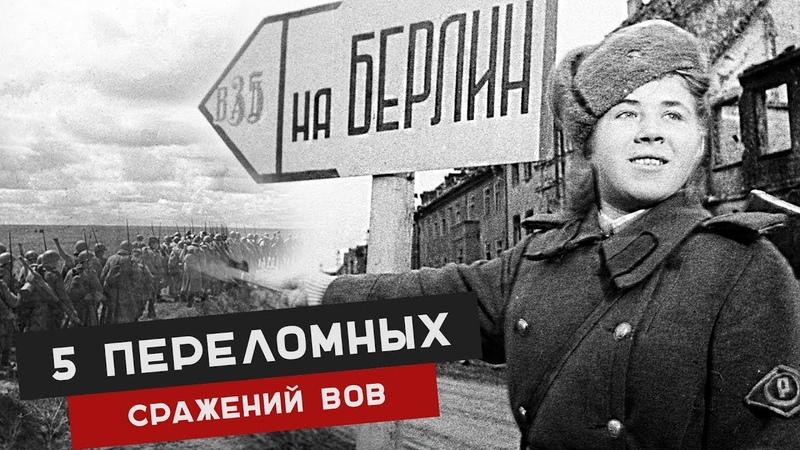 5 ПЕРЕЛОМНЫХ сражений Великой Отечественной Войны Вторая мировая война