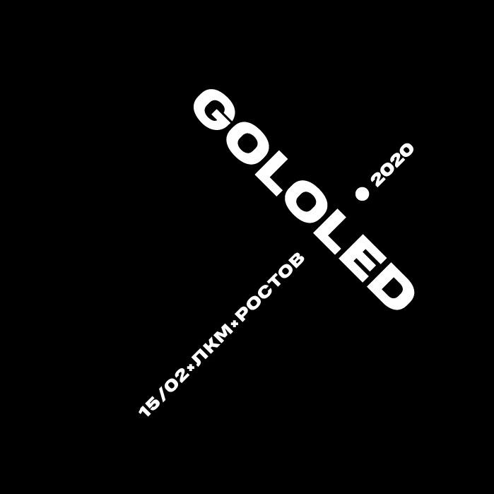 Афиша Ростов-на-Дону GOLOLED*2020 / Ростов-на-Дону