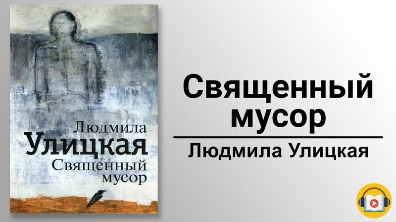 Священный мусор аудиокнига Людмила Улицкая аудиокниги слушать онлайн