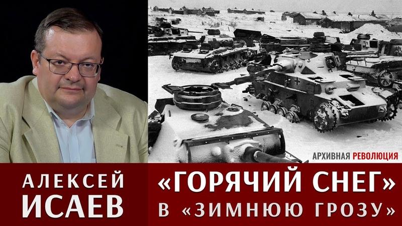Алексей Исаев Горячий снег и операция Зимняя гроза