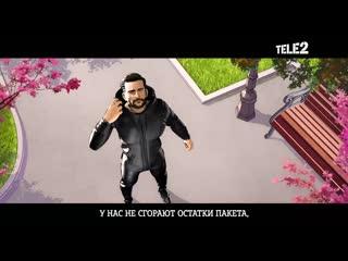 Tele2. В - значит Выгода (9)