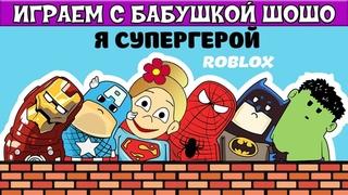 Я в команде - МСТИТЕЛИ  ( Avengers ) Я- Человек ПАУК, капитан Америка и Халк ! Superhero Simulator