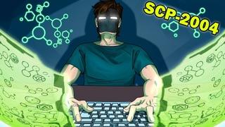 SCP-2004 Органайзеры богов (Анимация SCP)