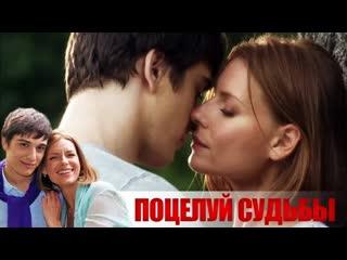 Поцелуй судьбы 1 - 4 серия МЕЛОДРАМА