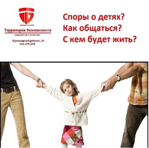 новосибирск семейные споры детях