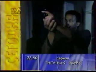 """Программа передач на вечер, заставка блока """"Смешные люди"""" и реклама (ТВ-6, 05.06.1996)"""