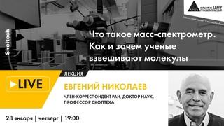 Евгений Николаев | Что такое масс-спектрометр. Как и зачем ученые «взвешивают» молекулы