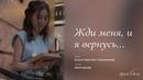 Жди меня, и я вернусь Автор стихотворения Константин Симонов