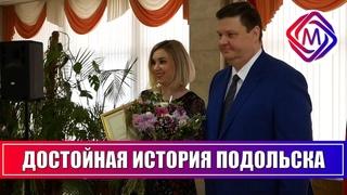 В Администрации Г.о.Подольск прошла церемония награждения лучших по профессии