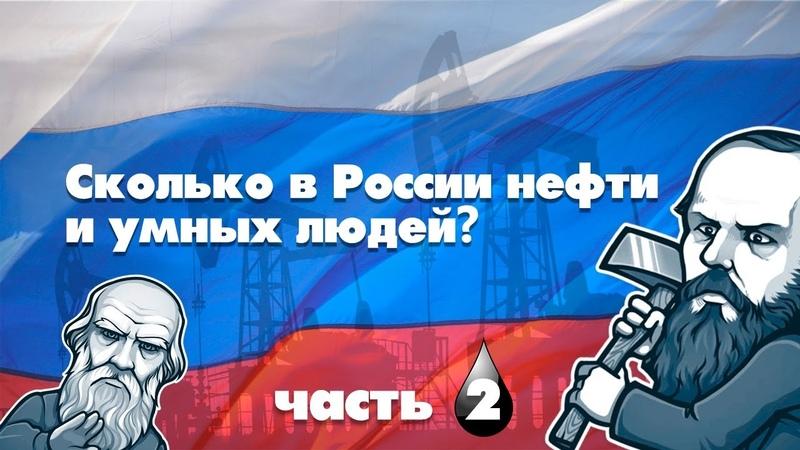 Сколько в России нефти и умных людей 1995 Борьба за выживание Эпизод 2