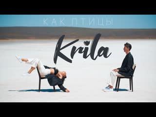 Krila - Как птицы (Премьера клипа 2020)