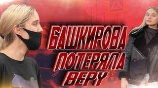 БАШКИРОВА УШЛА В СЕБЯ!Валерия Башкирова окончательно потеряла веру